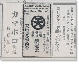 T Amano Trading - Amano's Brothers Advertisement